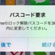 アイフォンiPhoneの新手のスマホ乗っ取り手口パスコード要求がやばい!緊急拡散!