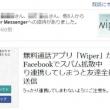 無料通話アプリのWiperワイパーがフェイスブックでスパム拡散中