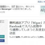 無料通話アプリのWiperワイパーがフェイスブックでスパム拡散中!