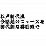佐々木希「彼と2泊3日」の写真集 江戸時代風ニュース