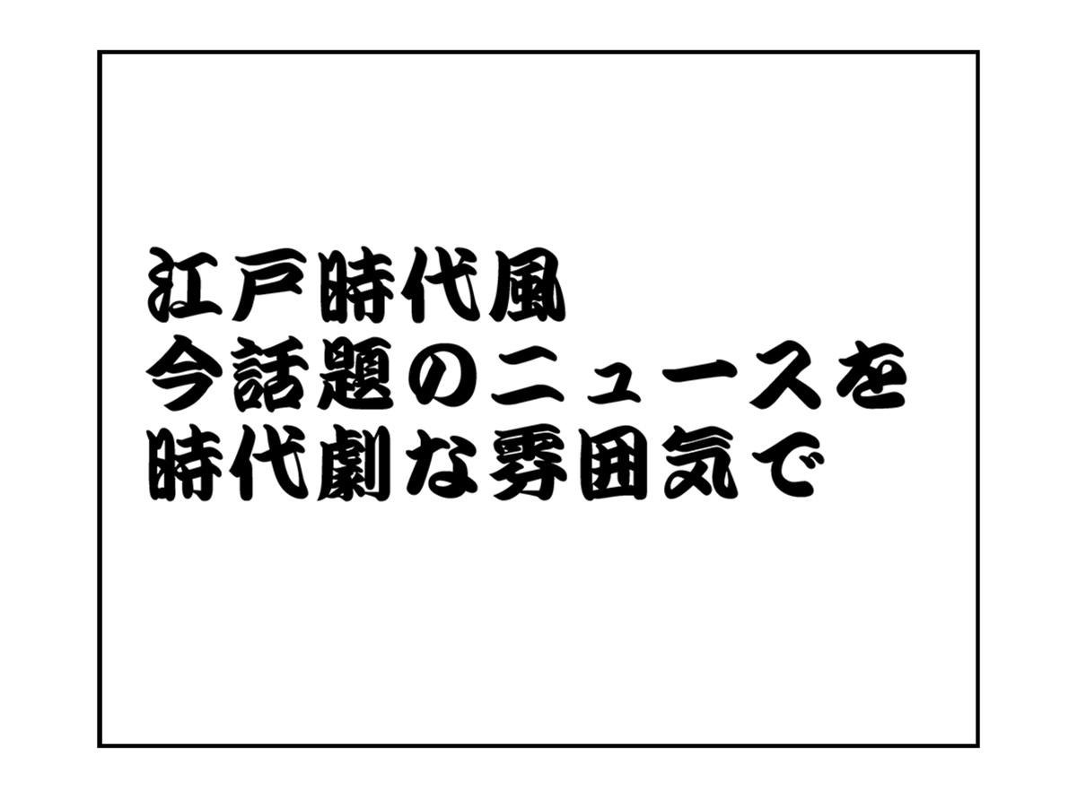 江戸時代風ニュース