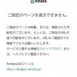 アメブロ管理画面のランキングでブログ順位を確認出来ない件