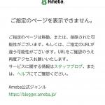 アメブロ管理画面のランキングでブログ順位を確認出来ない件2017年5月9日