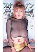 叶美香さんのコスプレすーぱーそに子がセクシーなので叶美香さんに似ている着エロアイドルを探してきた