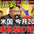 【警戒】米国、今月20日(新月の夜)に北朝鮮へ軍事攻撃の可能性… 北朝鮮、来年中に核搭載ICBM配備完了か!!
