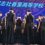 【超絶技巧ダンス】同志社香里高等学校のダンスがすごすぎる!