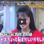 【驚き】登美丘高校ダンス部のバブル期ボディコン衣装ダンスがすごい!