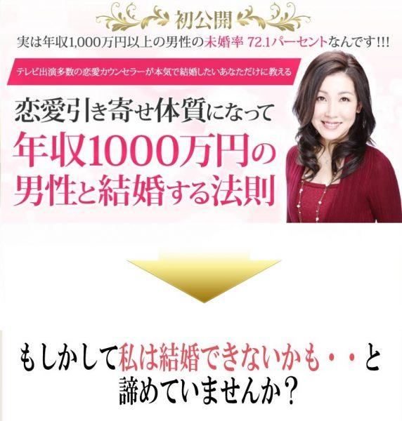 恋愛引き寄せ体質になって年収1000万円の彼氏と結婚する法則