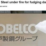 神戸製鋼 海外でトップ報道!海外の工場でもデータ改ざんか?