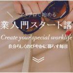 【すごい!】柴咲コウ IT社長業を本格化!