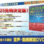 日経225先物 実践スイング・ライントレードで勝つ理論研究 DVD