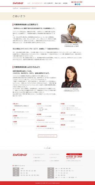 ジャパンライフ倒産